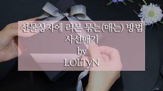 선물상자에 리본 묶는(매는) 방법_사선매기_롤티앤(LOLTYN)