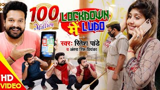 #Video - LOCKDOWN में LUDO || #Ritesh Pandey , #Antra Singh Priyanka || Tiktok Viral Video Song 2020