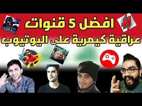 افضل 5 قنوات عراقية كيمرية علی اليوتيوب ..!!