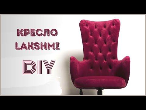 ПРОЦЕСС ИЗГОТОВЛЕНИЯ КРЕСЛА ДЛЯ ДЕВУШЕК LAKSHMI (Do-it-yourself Furniture. DIY)