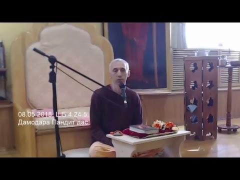 Шримад Бхагаватам 4.24.5 - Дамодара Пандит прабху
