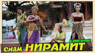 Siam Niramit Шоу Бангкок Паттайя отдых VIP THAILAND