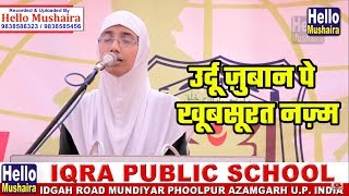 उर्दू ज़ुबान पे खूबसूरत नज़्म | Mahvish Khan | Iqra Public School | Annual Function 2018
