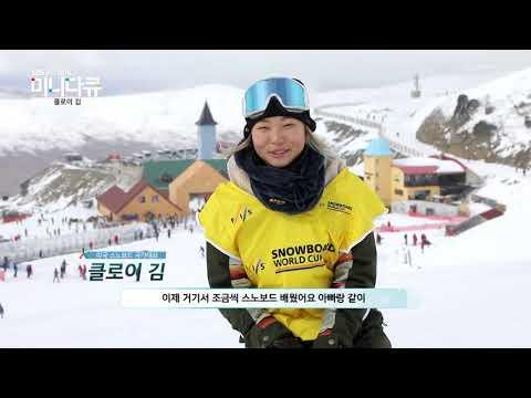 SBS [평창올림픽] - 미니다큐 (클로이 김 편)