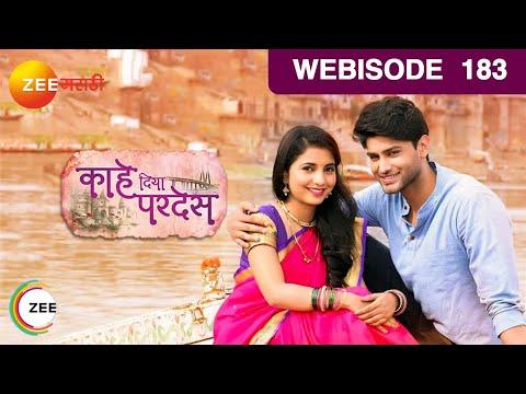 Kahe Diya Pardes   Marathi Serial   Episode 183   Zee Marathi Tv Show   Webisode thumbnail