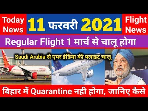 11 February, Saudi Arabia Flight Start, Bihar Quarantine Guidelines, International flight resume,UAE