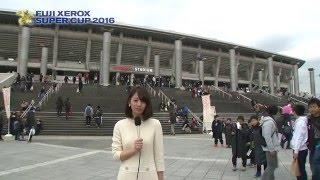 決戦を控える日産スタジアムから女子マネ佐藤美希がレポート! FUJI XER...