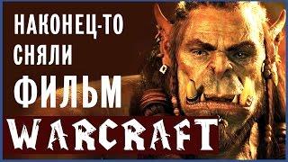 Фильм Warcraft наконец-то сняли. История создания.