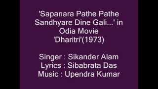 Sikander Alam sings 'Sapanara Pathe Pathe...' in Odia Movie 'Dharitri'(1973)