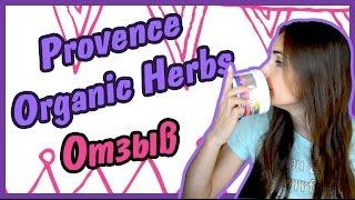 Органическая Косметика Из Интернет Магазина: ♥Provence Organic Herbs ♥ ОТЗЫВ(«Provence organic herbs» Подарите себе заботу самой природы! Насладитесь терпкими ароматами прованских трав, нежной..., 2016-08-20T15:19:38.000Z)