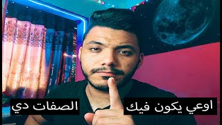 صفات غلط في الرجاله _ ايه هي !! ونصلحها ازاي !!