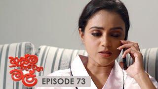 Husma Watena Mal   Episode 73 - (2019-12-15)   ITN Thumbnail