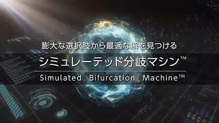 【東芝】シミュレーテッド分岐マシン(TM) (技術概要編)