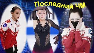 Иностранцы Россия захватила фигурное катание Для Трусовой ЧМ БЫЛ ПОСЛЕДНИМ