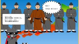 日本の歴史を見てみよう1「〜大化の改新」