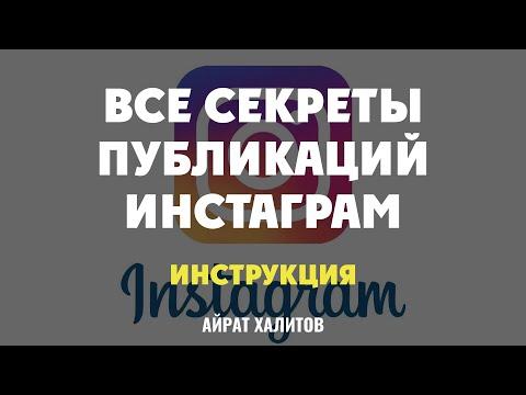 Секреты Отложенных ПОСТОВ В ИНСТАГРАМ и Продвижения Instagram Аккаунта | ИНСТРУКЦИЯ Айрата Халитова