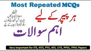 PakMcqs Official