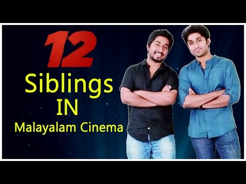 12 Outstanding Siblings in Malayalam Cinema || Latest Malayalam News and Gossips