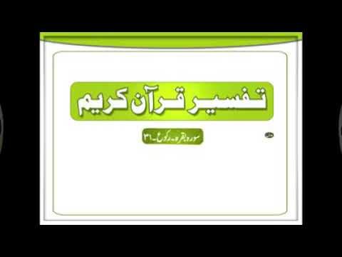 Noor Ul Iman Tarjuma Quran Pdf