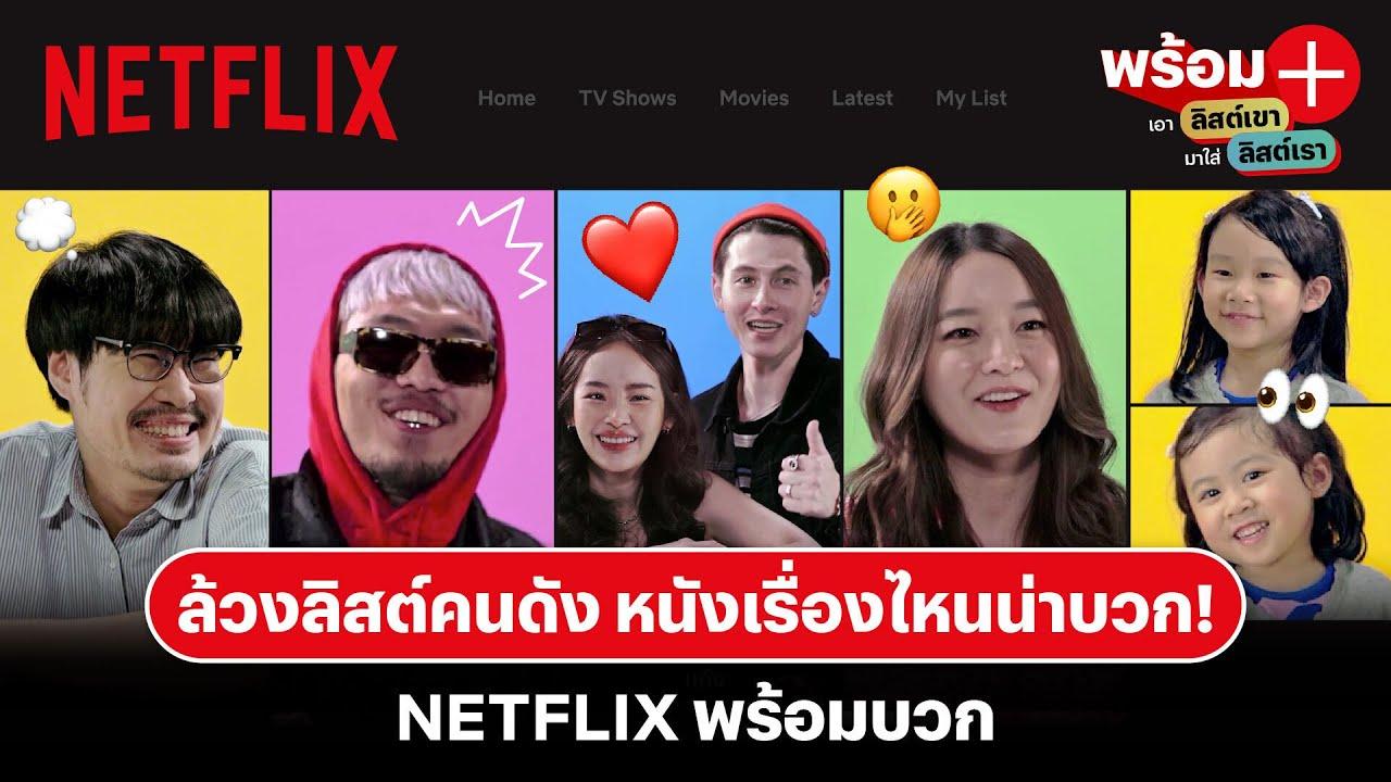 ส่องคนดัง เค้าดูหนังเรื่องอะไร!? เก็บเรื่องโปรด กดบวกเข้าลิสต์ | Netflix พร้อมบวก | Netflix