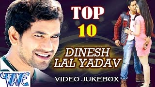 Dinesh Lal Yadav Hit Songs || Vol 1 || Video Jukebox || Bhojpuri Hot Songs 2015 new