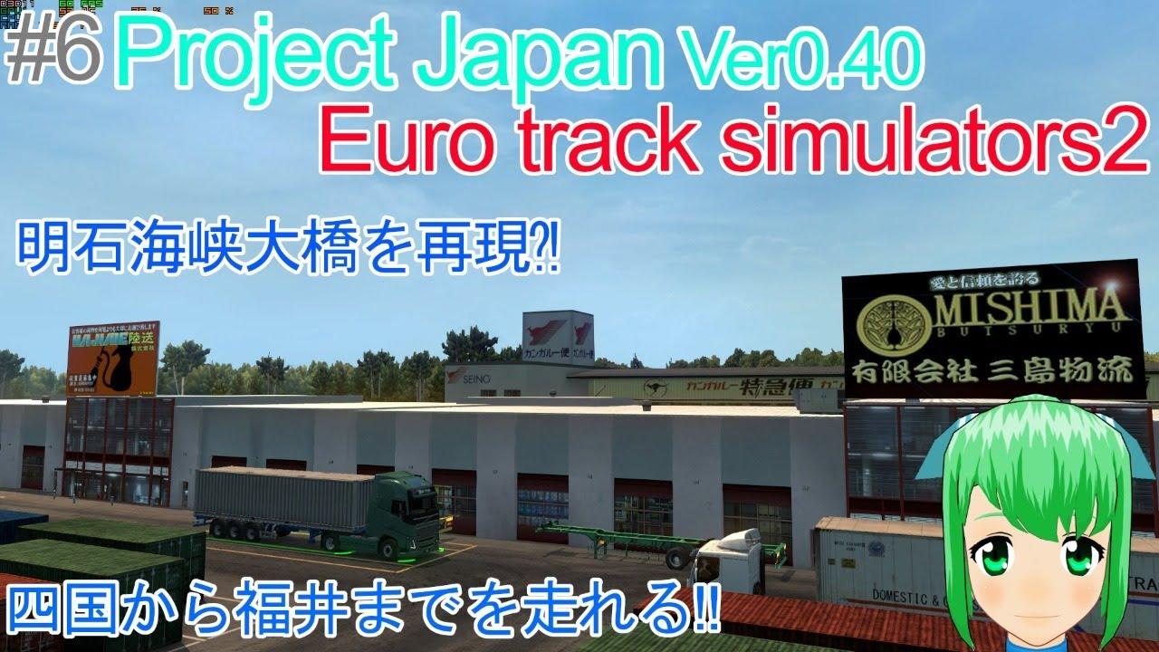 [配信]ETS2 Project japan?? 海外のゲームで日本の街が走れる!!#6