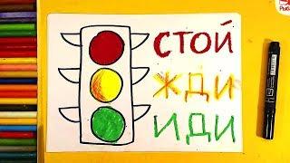 Изучаем и рисуем СВЕТОФОР / урок рисования для детей
