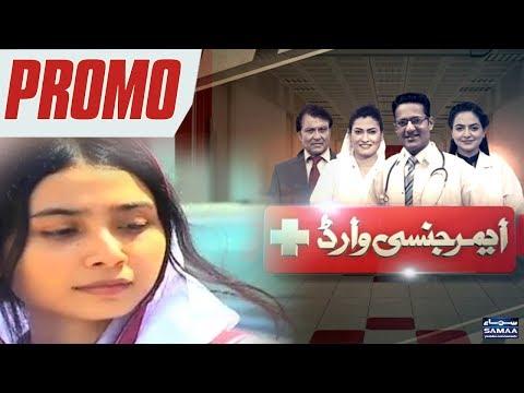Ilm Hasil Kerna Nahi Hai Asaan   Emergency Ward   SAMAA TV   Promo   29 March 2018