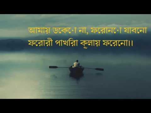 Lucky Akhond - Amay Dekona