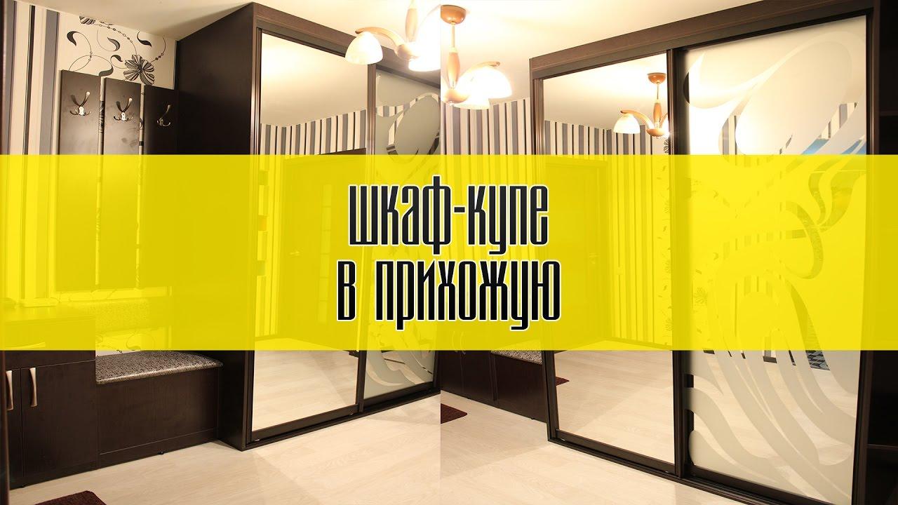 Шкаф-купе в прихожую в Минске. Купить шкаф-купе под заказ ...