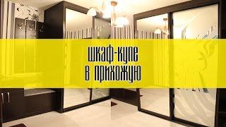 Шкаф-купе в прихожую в Минске. Купить шкаф-купе под заказ.(, 2017-01-26T00:03:42.000Z)