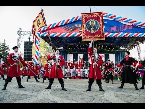 Краснодар День народного единства