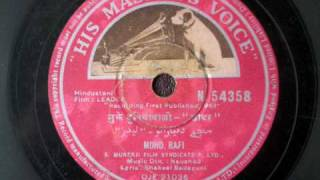 Unknown, from HMV (India) N.54358, Mohammad Rafi, matrix OJE.21036, 1963.