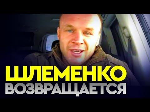 Шлеменко - о Дагестане, уходе Кунченко и следующем бое / Shlemenko Talks Dagestan And His Next Fight