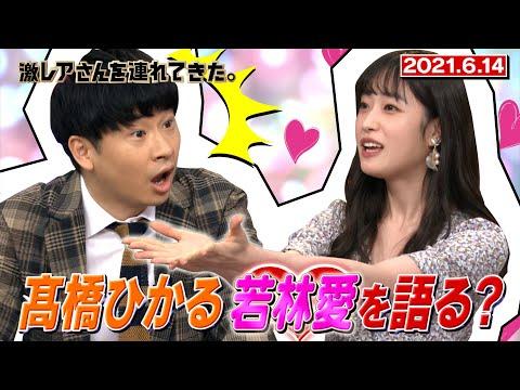 【激レアさん】髙橋ひかる、若林愛を語る?/ 2021.6.14放送