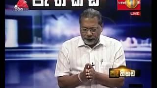 Pathikada Siras TV with Bandula Jayasekara 4th of December 2018, Vidura Wikramanayake - MP Thumbnail
