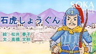 昔、李広という将軍がいました。李広は弓の名人で、部下や村人からも尊敬されていました。ある日、村に虎が現れ、李広のお母さんも襲われて...