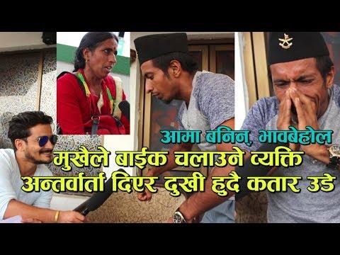 १५० थरीको आवाज निकाल्ने/ मुखैले बाईक चलाउने व्यक्ति | देशै छोडेर गए- Narayan Parajuli