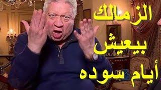 اول تصريح ناري من مرتضي منصور بعد هزيمة الزمالك من الاسماعيلي 2-4-2018 (الزمالك يعيش أسود أيامه)
