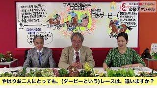 【競馬】【日本ダービー2017予想】日本ダービー的中の重要なポイントを柏木・丹下が徹底分析