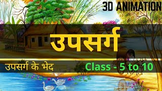 Upsarg | Upsarg ke bhed | Hindi Grammar | class - 5 to 10 | 3D Animation by make dream come true