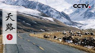 《天路》喀喇昆仑公路建设纪实(上)| CCTV纪录