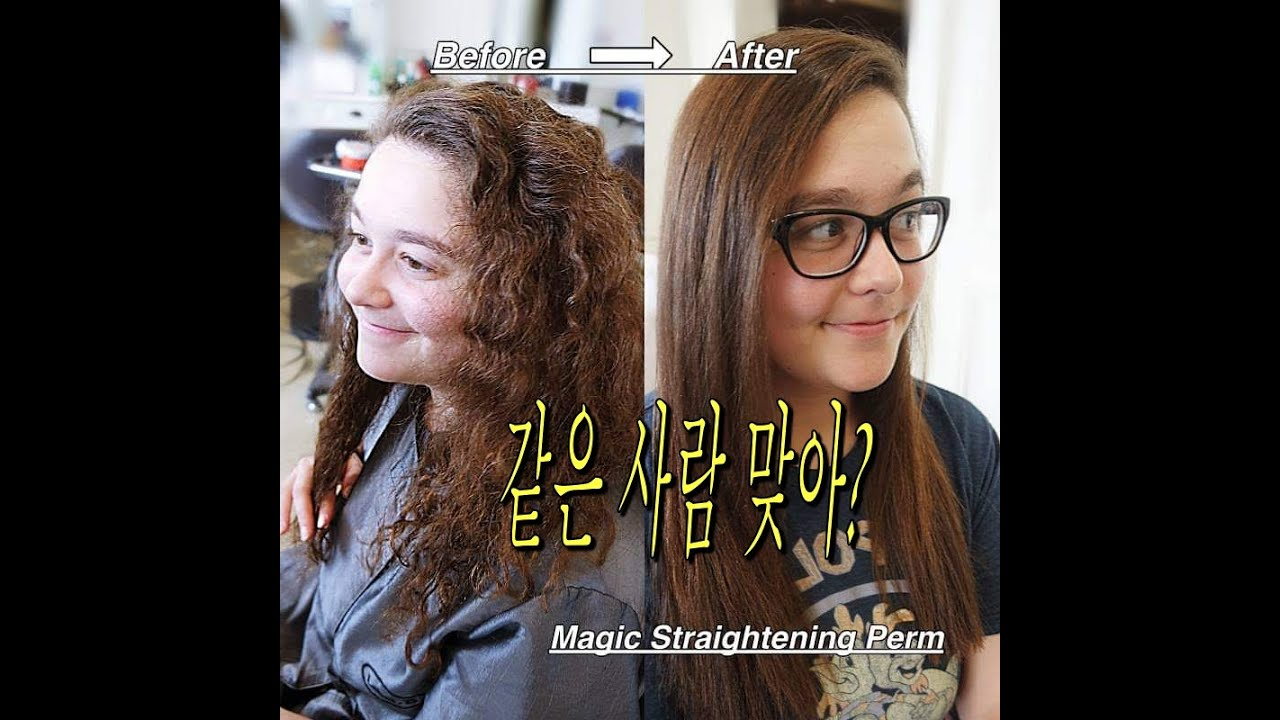 Straight perm for curly hair - Magic Straight Japanese Straightening Perm For Curly Kinky In Korea