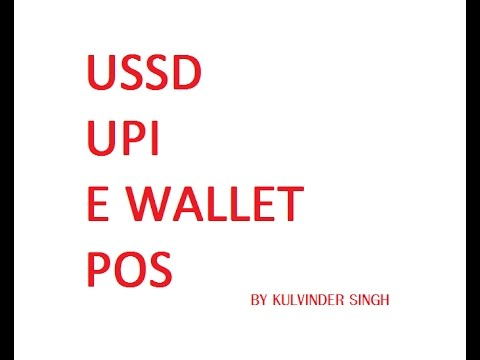KNOW ABOUT USSD UPI E WALLET & AEPS SYSTEM हिन्दी में।