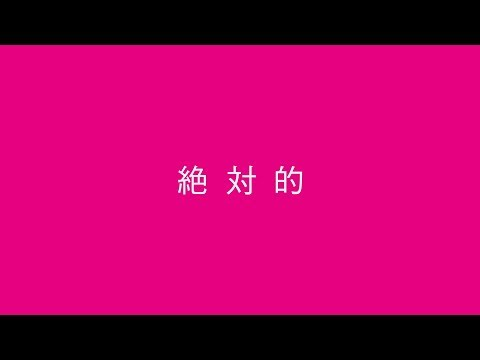 ヒトリエ 『絶対的』 / HITORIE – absolute