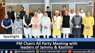 Discussio on PM Chairs All Party Meeting with Leaders of  Jammu \u0026 Kashmir,  24 June