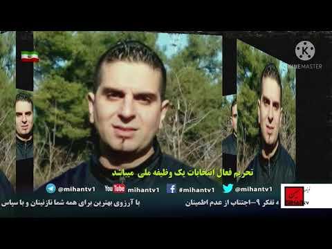 امید دانا تُف سربالای جمهوری اسلامی و مشکل جدید او با حزب اللهی ها، دور اندیشی روشنگران مزدورستیز