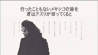 森田童子 - さよならぼくのともだち