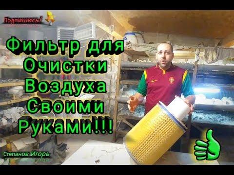 Фильтр от пыли для дома своими руками