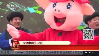 [传奇中国节春节]传奇中国节 四川阳光泸定| CCTV中文国际